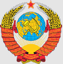 state emblem UNION OF SOVIET SOCIALIST REPUBLICS