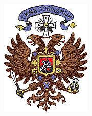 state emblem Russia