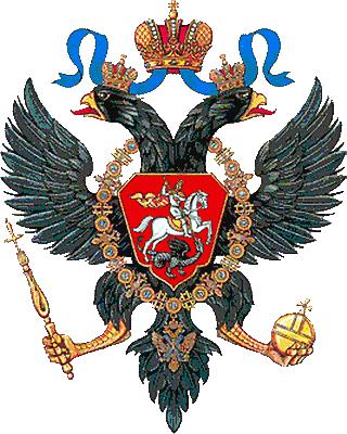 Изображение герба российская империя