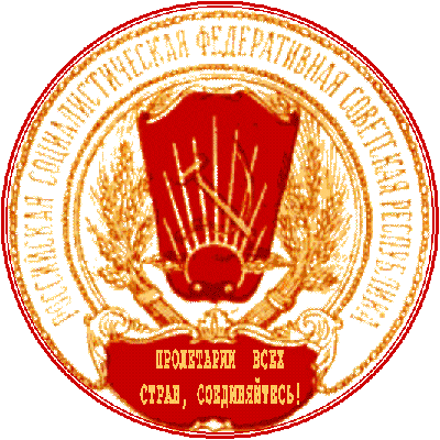state emblem Russian Soviet Federative Socialist Republic