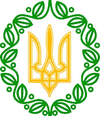 Государственный герб украинская