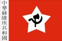 state flag Chinese Soviet Republic