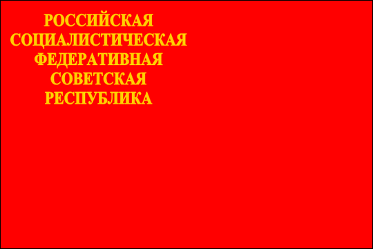 state flag Russian Soviet Federative Socialist Republic